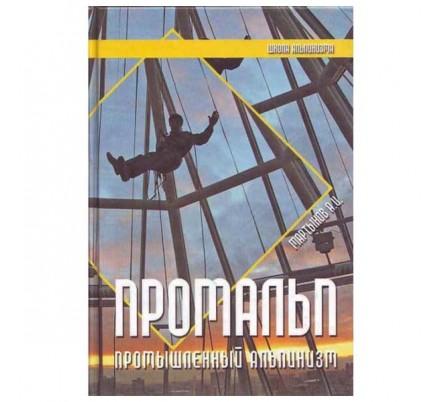"""Книга """"Промальп"""" 4-е издание (Мартынов А.И.)"""