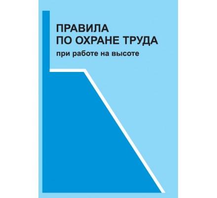 «Правила по охране труда при работе на высоте» (ПОТ РМ)